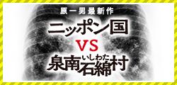 映画『ニッポン国VS泉南石綿村』公式サイト