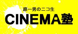 原一男のニコ生CINEMA塾