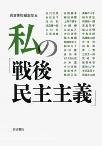 『私の「戦後民主主義」』表紙