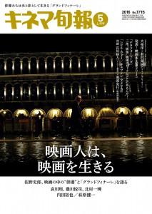 キネマ旬報 2016年5月上旬 No.1715